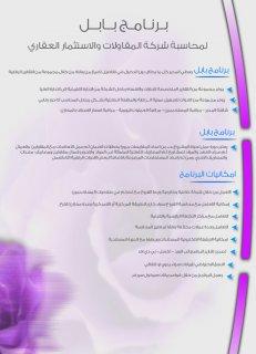 برنامج محاسبي لشركات المقاولات والاسثمار العقاري