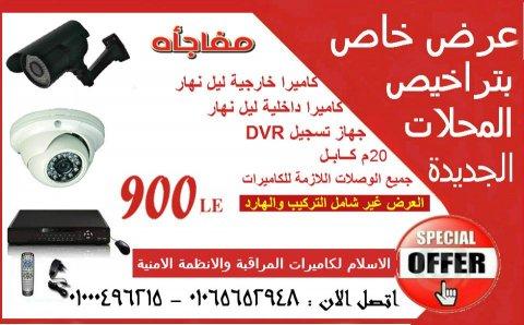 كاميرات مراقبة - عرض التراخيص الجديدة