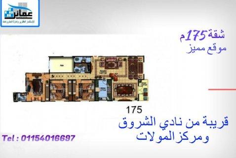 شقة 175م للبيع بالشروق بحري قريبة من نادي الشروق