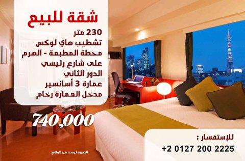 شقة لقطة بالهرم مساحتها 230 متر للبيع