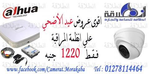 اقوى عروض عيد الأضحى على انظمة المراقبة فـقـط 1220جنيه
