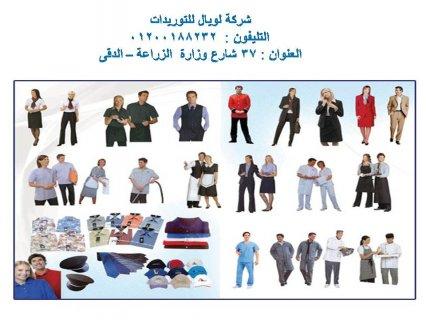 يونيفورم شركة بافضل سعر فى مصر ( شركة لويال للتوريدات  )