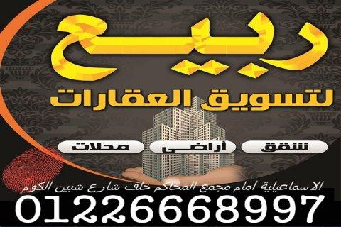 شقق للايجار فى الاسماعيلية ismailia مكتب ربيع للعقارات 012266689