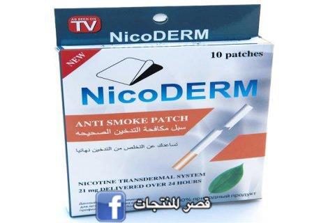 لاصقة التدخين لزوار موقع سوق العرب 0235333130