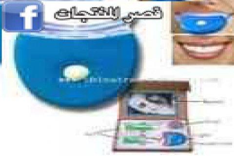 جهاز مبيض الاسنان لزوار موقع سوق العرب 0235333130