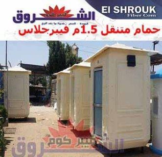 اكشاك حراسة ومواقع فيبرجلاس كرفانات حمامات متنقلبة الشروق