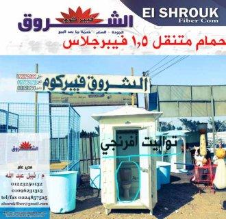 اكشاك حراسة ومواقع فيبرجلاس حمامات متنقلة كرفانات فيبرجلاس