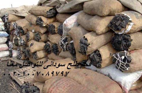 فحم طلح سودانى بالخيشه للبيع