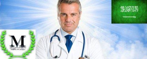 للتعاقد الفورى لكبرى المجمعات الطبيه و المستشفيات بالسعوديه