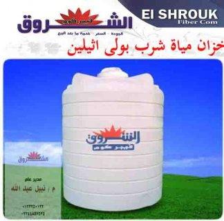 خزانات مياه-شبة-مبيدات-مقاومة للاحماض وللحريق الشروق فيبركم