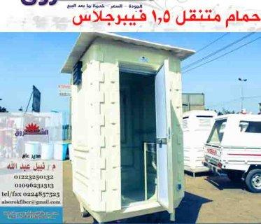 اكشاك حراسة ومواقع كرفانات حمامات متنقلة فيبرجلاس الشروق فيبركم