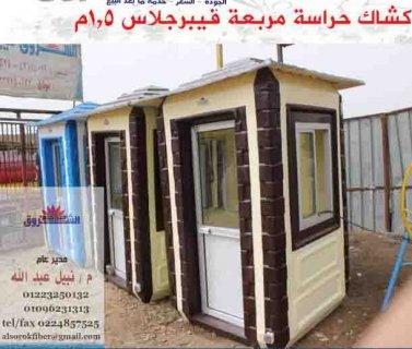 الشروق فيبركوم 01096231313 اكشاك حراسة ومواقع حمامت متنقلة كرفان