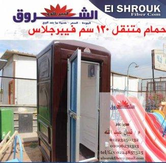 الشروق فيبركوم 01096231313 كرفانات اكشاك حراسة حمامات