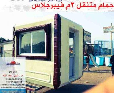 الشروق فيبركم كرفانات حمامات متنقلة اكشاك حراسة ومواقع 012232501