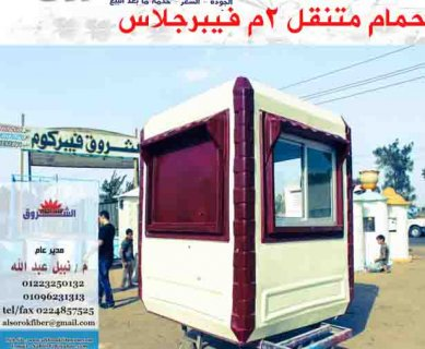 الشروق فيبركوم 01096231313 اكشاك مواقع وحراسة كرفانات حمامات