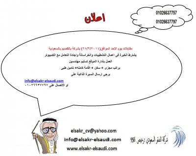 مطلوب مشرف معمارى خبرة لا تقل عن 8 سنوات للعمل بالسعودية
