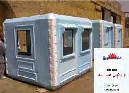 اكشاك حراسة  ومواقع كرفانات حمامات متنقلة فيبرجلاس ا لشروق