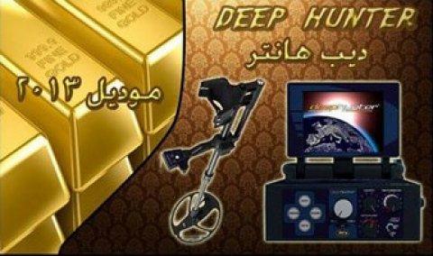 احدث اجهزة كشف الذهب والفراغات www.concordb.com