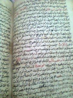مخطوطات اسلامية نادرة  للبيع