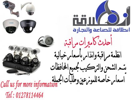 كاميرات مراقبة Dahuaونظم انذار بسعر الجمله في مصر