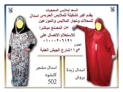 شركة الشعد لملابس الجاهزة اسدال