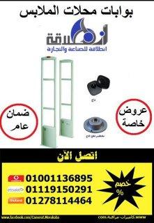 اقل اسعار بوابات امنية فى مصر