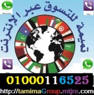 مشاية 6*1 لزوار موقع سوق العرب من شركة تميمة 01000116525
