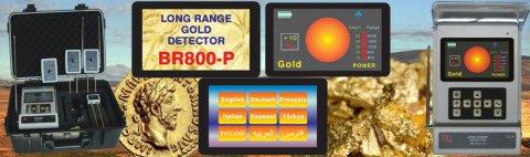 أحدث أجهزة كشف الذهب والكنوز