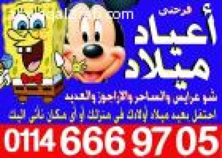 تنظيم حفلات اعياد ميلاد فى مصر