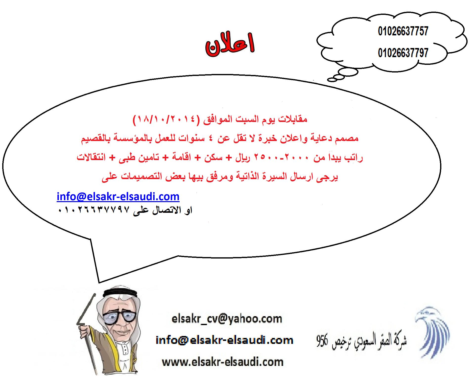 مطلوب مصمم دعاية واعلان للعمل بالمؤسسة بالسعودية