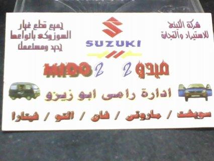شركة كينج لقطع الغيار الاصلية suzuki بسعر الجملة