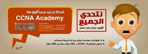 عرض مايتعوضش  كورس CCNA ROUTING & SWITCHING Academy  + امتحان إل
