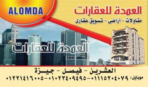 منازل وعمارات وابراج للبيــــــــع اسعار وعروض مختلفـــة