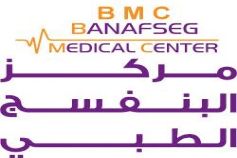 مركز البنفسج يالتجمع الاول مؤسسة طبيبة