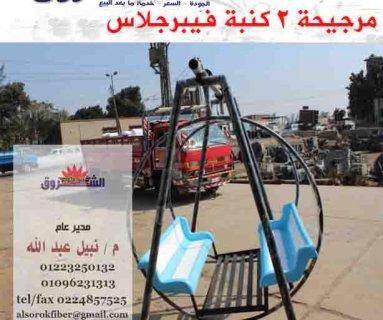 العاب فيبرجلاس زحاليق مراجيح دوارات للحضانات والمدارس والملاهي