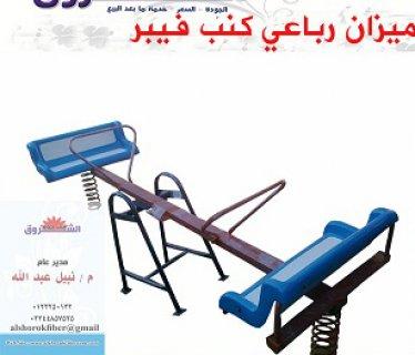 زحاليق  مراجيح  دوارات فيبرجلاس  للمدارس والملاهي والحضائق