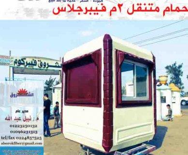 كرفانات   فيبرجلاس   اكشاك حراسة  حمامات متنقلة   الشروق فيبركوم