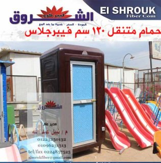 حمامات متنقلة  كرفانات   اكشاك   حراسة  جميع  الاحجام  الشروق