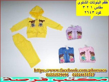 مكتب ملابس اطفال ملابس جاهزة ملابس بواقى تصدير جملة