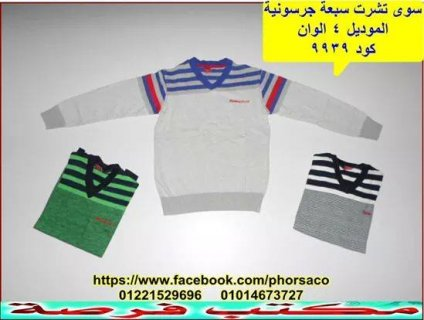 مكتب ملابس جملة ملابس اطفال ملابس بواقى تصدير