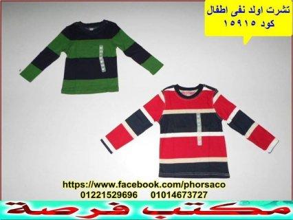 ملابس اطفال ملابس جملة ملابس بواقى تصدير
