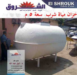 خزانات مياه شرب فيبر جلاس تبدأ من سعة 1متر مكعب (1000لتر) حتي 10