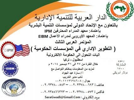 المؤتمر العربي الثالث( التطوير الإداري في المؤسسات الحكومية )اسط