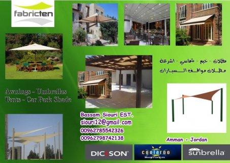 """مؤسسة بسام السيورى Fabricten-Jo \""""Bassam Siouri\"""""""