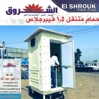 اكشاك  حراسة ومواقع  كرفانات   حمامات   متنقلة  فيبرجلاس  الشروق