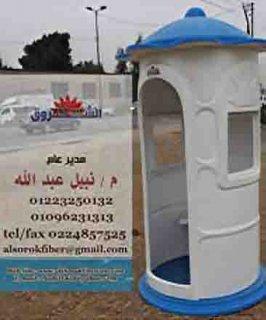 اكشاك كرفانات   حمامات متنقلة  فيبر جلاس  الشروق  فيبركوم
