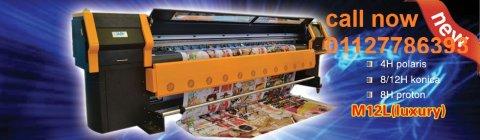 ماكينة طباعة رقمية اوت دور طباعة البنر :