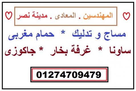 خبرات جديدة و أكيدة فى مساج مصر الجديدة 01274709479
