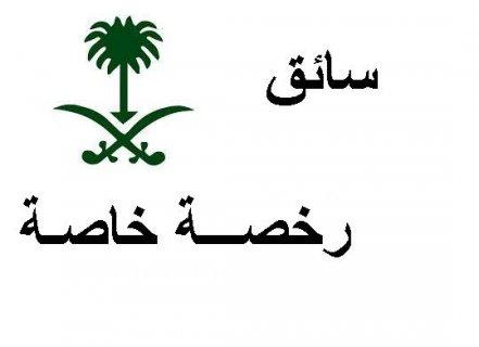 مطـــــلوب شاب سائق رخصة خاصة من سكان القاهرة و الجيزة للسعودية