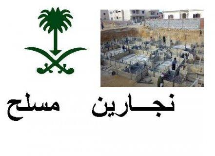 زيــــارات للسعودية ( نجار - حداد مسلح - بناء - مليس - كهربائى -